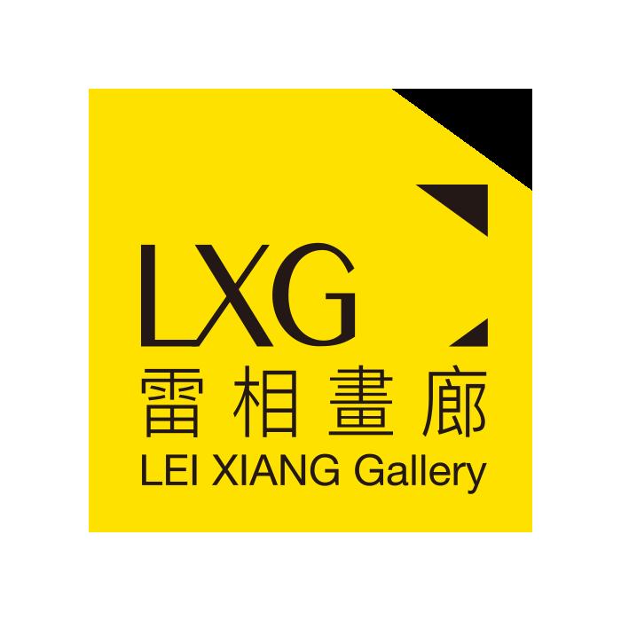 雷相畫廊 Lei Xiang Gallery